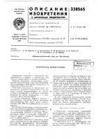 Патент 338565 Очиститель хлопка-сырца