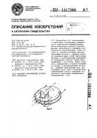 Патент 1317260 Роторный теплообменник воздушного охлаждения