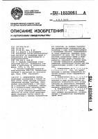 Патент 1033061 Измельчитель кормов