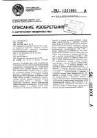 Патент 1221001 Устройство для контроля технического состояния вагонов