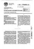 Патент 1756082 Способ изготовления проволоки