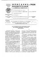 Патент 793311 Устройство подавления помех при приеме сигналов с частотной модуляцией