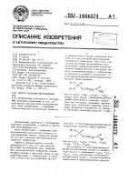 Патент 1484373 Способ флотации несульфидных руд