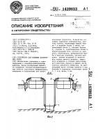 Патент 1439033 Устройство для подъема затонувших судов