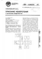 Патент 1336258 Устройство для передачи и приема информации по согласованной двухпроводной линии связи