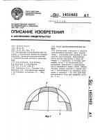 Патент 1451803 Ротор магнитоэлектрической машины