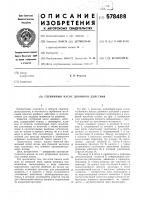 Патент 578488 Глубинный насос двойного действия