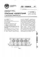 Патент 1555414 Покрытие верховых откосов земляных гидротехнических сооружений