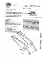 Патент 1799708 Способ изготовления стрелы грузоподъемной машины