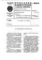 Патент 964233 Привод скважинного штангового насоса