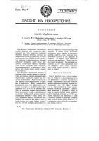 Патент 11260 Способ обработки кож