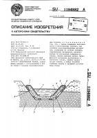 Патент 1184882 Водоотводная канава