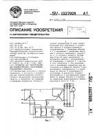 Патент 1527028 Устройство для электроснабжения вспомогательного оборудования транспортного средства