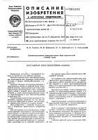 Патент 581203 Рабочий орган землеройной машины