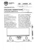 Патент 1444201 Устройство для уменьшения колебаний кузова транспортного средства