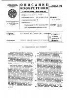 Патент 985459 Пневматический насос замещения