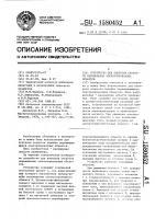 Патент 1580452 Устройство для контроля скорости перемещения электропроводных объектов
