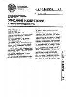 Патент 1449958 Способ сейсмической разведки преломленными волнами