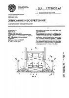 Патент 1778055 Перегрузочное устройство для контейнеров