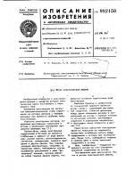 Патент 982150 Ротор электрической машины