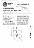 Патент 1109865 Устройство для демодуляции амплитудно-модулированных сигналов