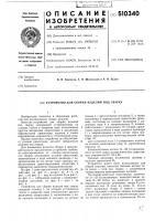 Патент 510340 Устройство для сборки изделий под сварку