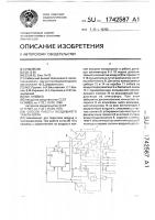 Патент 1742587 Способ работы воздушного тракта котла