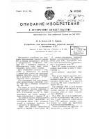 Патент 59203 Устройство комплекта, абонентских реле (лр, рр, глр) и токораспределителя искателя вызовов в атс машинной системы