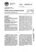 Патент 1629742 Устройство для измерения неперпендикулярности оси отверстия к торцу