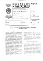 Патент 192743 Патент ссср  192743