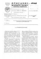 Патент 491460 Устройство для сварки