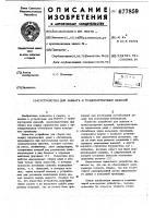 Патент 677859 Устройство для захвата и транспортировки изделий