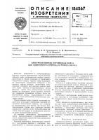 Патент 184567 Электромагнитная порошковая муфта для синхронного привода вурового насоса