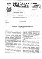 Патент 246595 Устройство сжатия фазоманипулированныхсигналов
