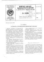 Патент 149134 Устройство для выделения импульсных сигналов