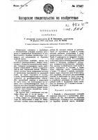 Патент 27527 Комбайн