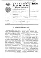 Патент 568751 Электрогидравлический насос