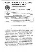 Патент 876160 Устройство для измельчения материала