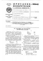 Патент 810642 Связующее для прессования керами-ческих изделий