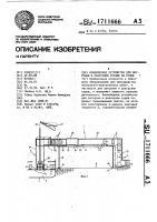 Патент 1711666 Конвейерное устройство для загрузки и разгрузки грузов из судов