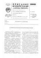 Патент 288185 Патент ссср  288185