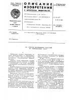 Патент 732137 Способ формования изделий из порошковых масс