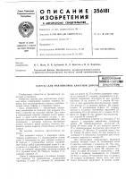 Патент 356181 Каретка для маятниковой канатной дорогивсесоюзнаямшшо^ехгш^ешш^s.^fo«oteka