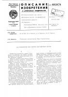 Патент 683878 Кондуктор для сборки двутавровых балок