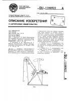 Патент 1106922 Привод скважинного штангового насоса
