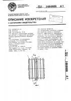 Патент 1444408 Барабан делинтера