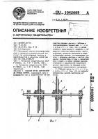Патент 1042669 Рабочий орган измельчителя грубых кормов