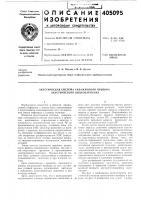 Патент 405095 Акустическая система скважииного прибора акустического видеокаротажа