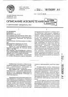 Патент 1815089 Способ изготовления сварочных электродов и автоматическая линия для его осуществления