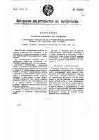 Патент 24005 Головной держатель для телефонов